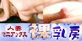ホテルヘルス 裸乳房(ら・マンマ)